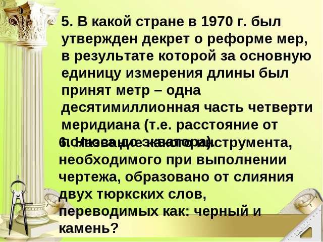 5. В какой стране в 1970 г. был утвержден декрет о реформе мер, в результате...