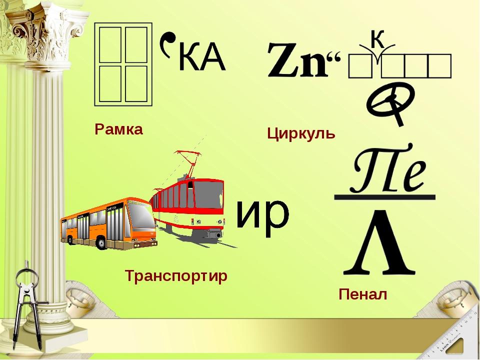 Рамка Транспортир Циркуль Пенал
