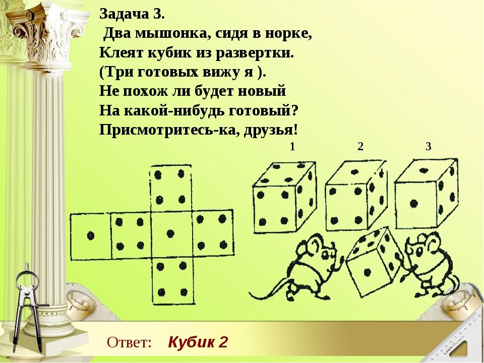 Задача 3. Два мышонка, сидя в норке, Клеят кубик из развертки. (Три готовых в...