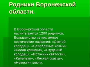 Родники Воронежской области. В Воронежской области насчитывается 1288 роднико