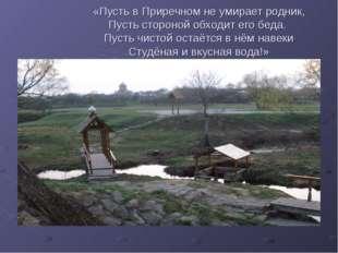 «Пусть в Приречном не умирает родник, Пусть стороной обходит его беда. Пусть