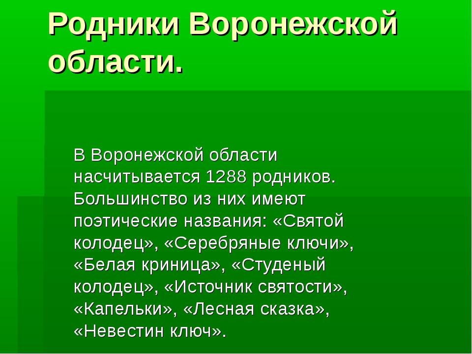 Родники Воронежской области. В Воронежской области насчитывается 1288 роднико...