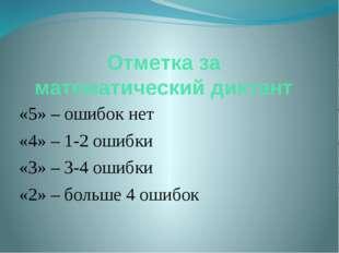 Отметка за математический диктант «5» – ошибок нет «4» – 1-2 ошибки «3» – 3-4