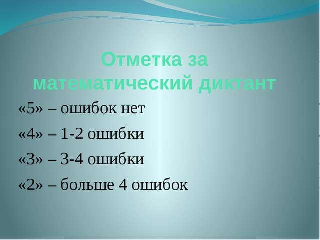 Отметка за математический диктант «5» – ошибок нет «4» – 1-2 ошибки «3» – 3-4...