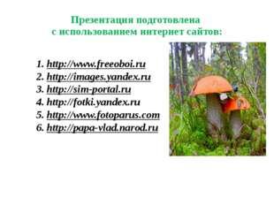 Презентация подготовлена с использованием интернет сайтов: http://www.freeobo