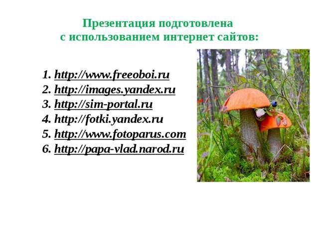 Презентация подготовлена с использованием интернет сайтов: http://www.freeobo...
