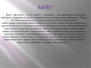 БАЛЕТ Бале́т (фр.Ballet , отитал.ballare— танцевать)— вид сценического