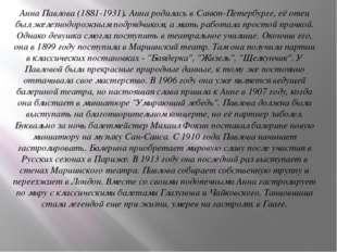 Анна Павлова (1881-1931).Анна родилась в Санкт-Петербурге, её отец был желез