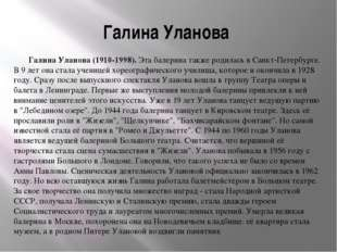 Галина Уланова Галина Уланова (1910-1998).Эта балерина также родилась в Сан