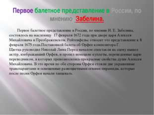 Первое балетное представление в России, по мнениюЗабелина. Первое балетное