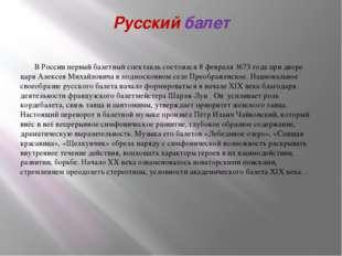 Русский балет В России первый балетный спектакль состоялся 8 февраля 1673год