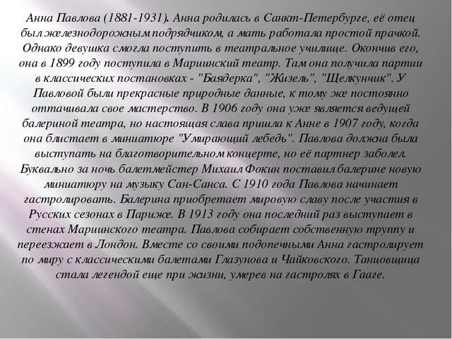 Анна Павлова (1881-1931).Анна родилась в Санкт-Петербурге, её отец был желез...