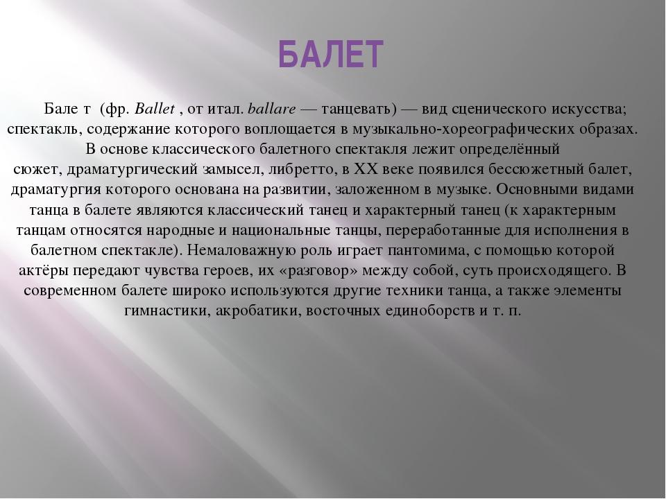 БАЛЕТ Бале́т (фр.Ballet , отитал.ballare— танцевать)— вид сценического...