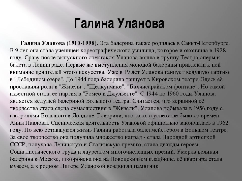 Галина Уланова Галина Уланова (1910-1998).Эта балерина также родилась в Сан...