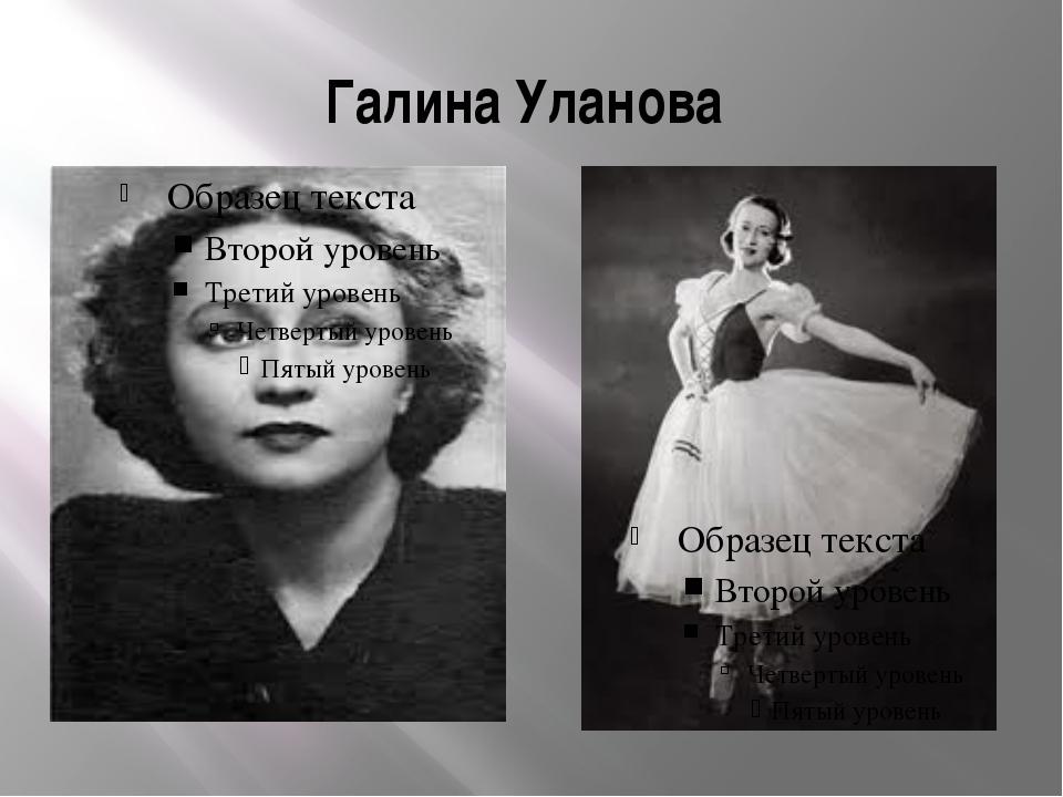 Галина Уланова