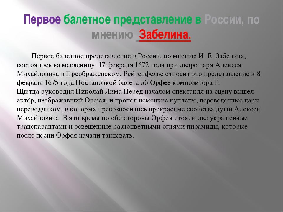 Первое балетное представление в России, по мнениюЗабелина. Первое балетное...