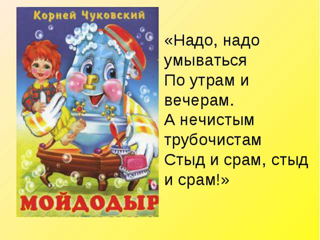 «Надо, надо умываться По утрам и вечерам. А нечистым трубочистам Стыд и срам,...