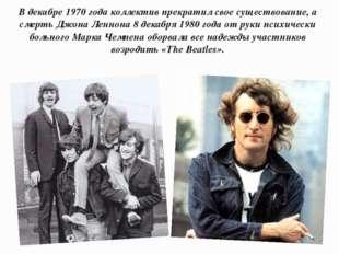 В декабре 1970 года коллектив прекратил свое существование, а смерть Джона Ле