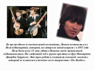 Во время одного из выступлений коллектива, Леннон познакомился с Полом Маккар