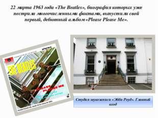 22 марта 1963 года «The Beatles», биография которых уже пестрила многочисленн
