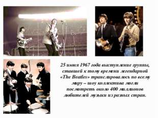 25 июня 1967 года выступление группы, ставшей к тому времени легендарной «The
