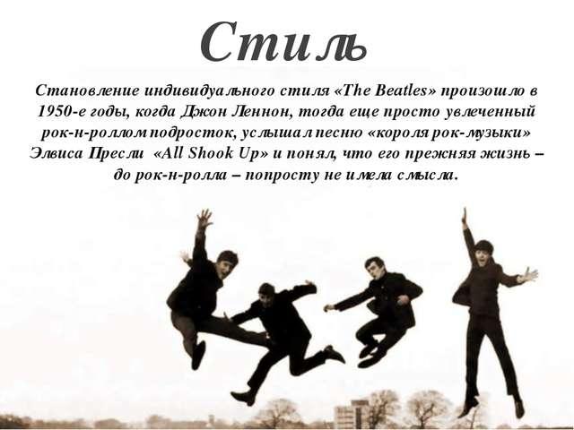 Стиль Становление индивидуального стиля «The Beatles» произошло в 1950-е годы...