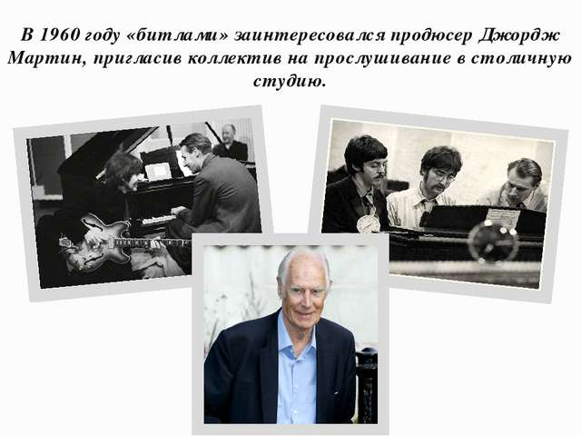 В 1960 году «битлами» заинтересовался продюсер Джордж Мартин, пригласив колле...