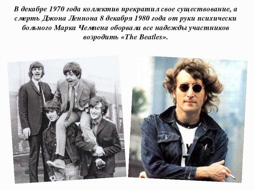 В декабре 1970 года коллектив прекратил свое существование, а смерть Джона Ле...