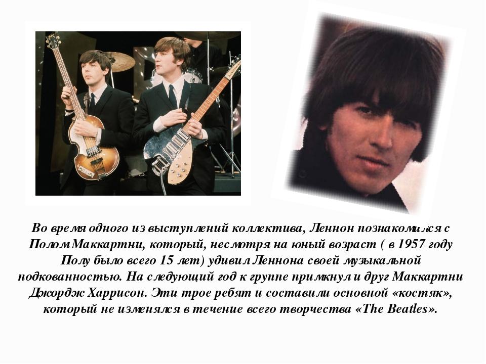Во время одного из выступлений коллектива, Леннон познакомился с Полом Маккар...