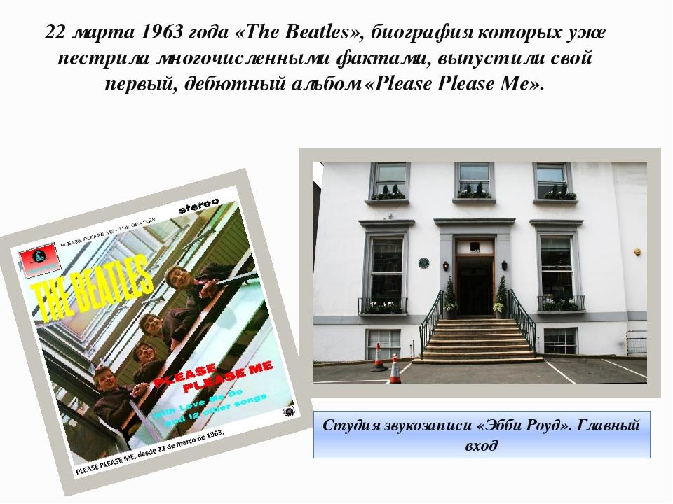 22 марта 1963 года «The Beatles», биография которых уже пестрила многочисленн...