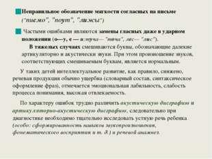 Дисграфия на почве нарушения языкового анализа и синтеза  Дисграфия, связан