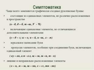 Аграмматическая дисграфия обусловлена недоразвитием грамматического строя р