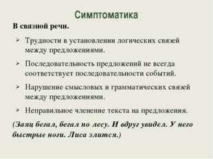 Синтаксические ошибки Пропуски членов предложения: сказуемого (Мальчик __ пес