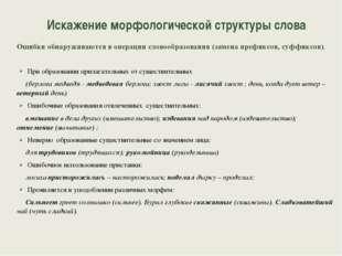 Список литературы: Лалаева Р. И. Нарушение письма у детей с ОНР. Учебное посо
