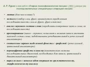 А. Р. Лурия в свое работе «Очерки психофизиологии письма» (1953 г.) раскрыл р