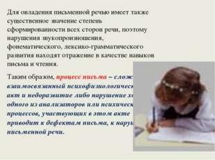 Для овладения письменной речью имеет также существенное значение степень сфо