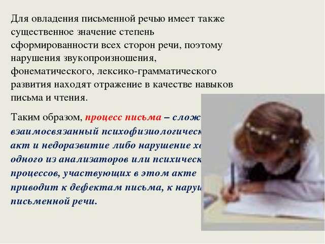 Для овладения письменной речью имеет также существенное значение степень сфо...