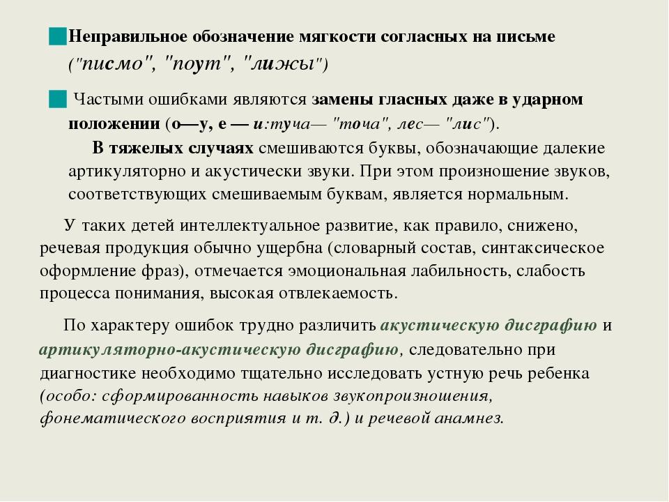 Дисграфия на почве нарушения языкового анализа и синтеза  Дисграфия, связан...