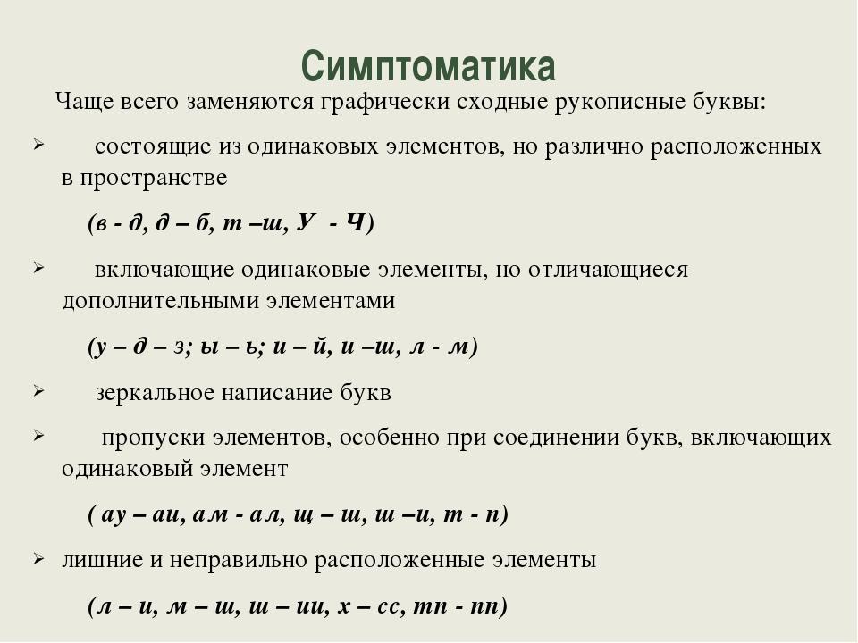 Аграмматическая дисграфия обусловлена недоразвитием грамматического строя р...