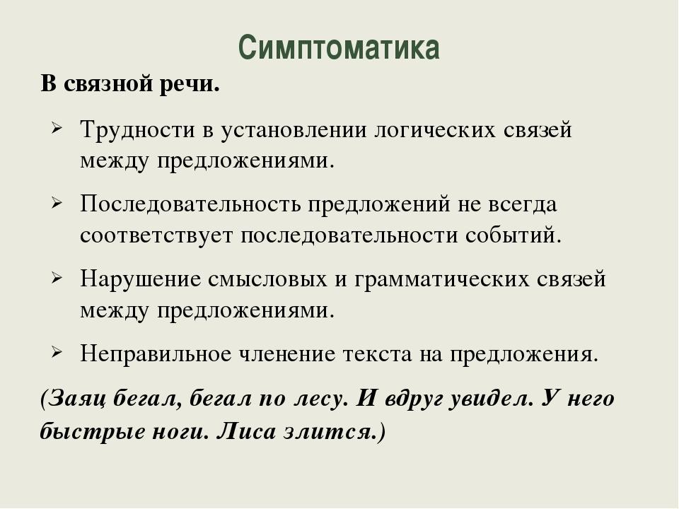 Синтаксические ошибки Пропуски членов предложения: сказуемого (Мальчик __ пес...