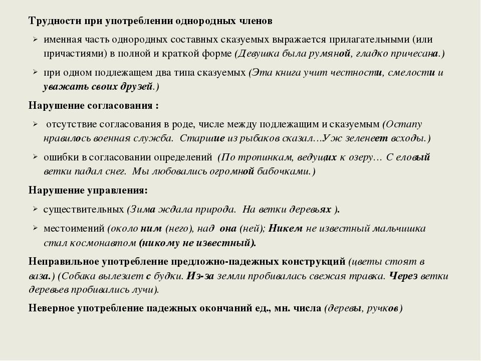 Искажение морфологической структуры слова Ошибки обнаруживаются в операции сл...