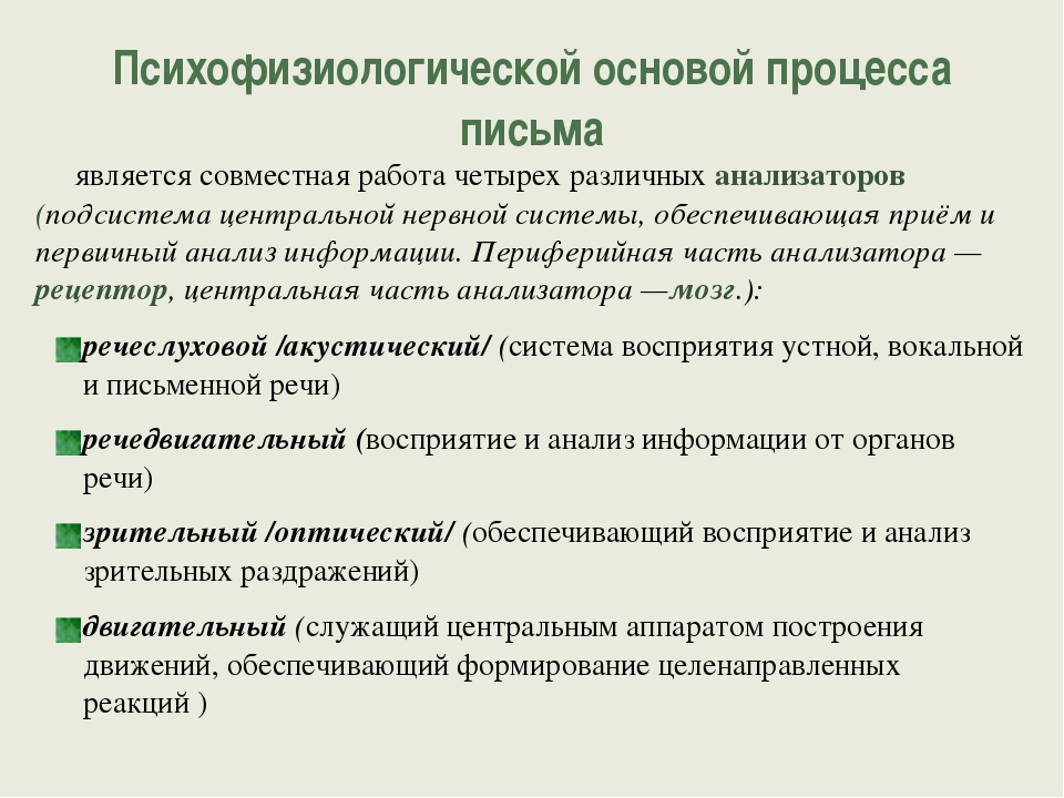 Психофизиологической основой процесса письма является совместная работа четы...