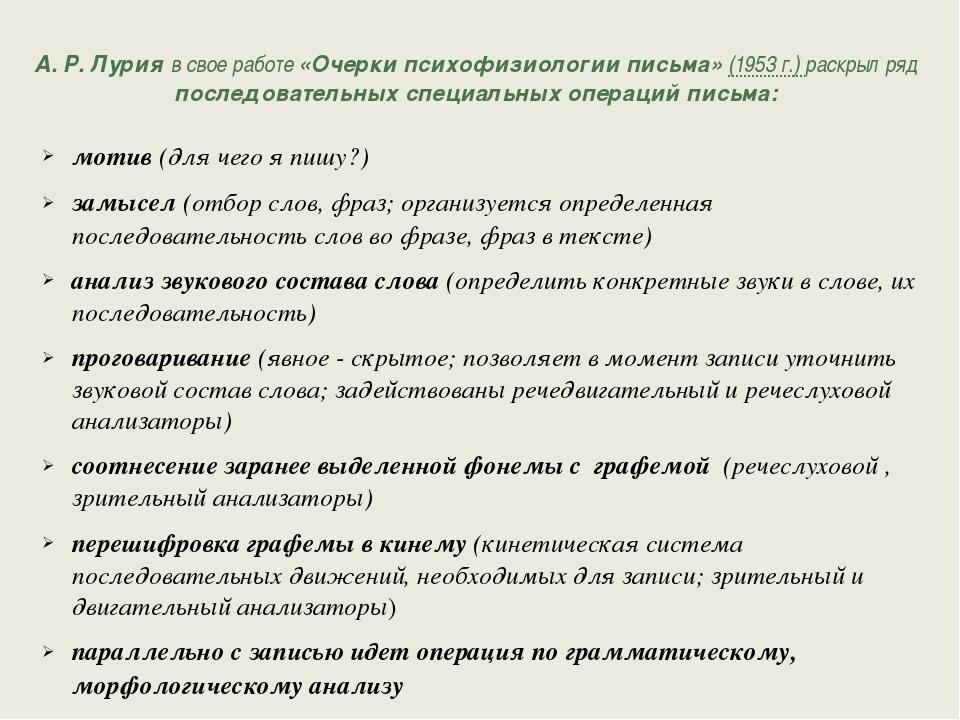 А. Р. Лурия в свое работе «Очерки психофизиологии письма» (1953 г.) раскрыл р...