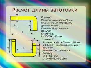 Расчет длины заготовки Пример 1 Размеры угольника: а=30 мм, b=70мм, t=6 мм. О