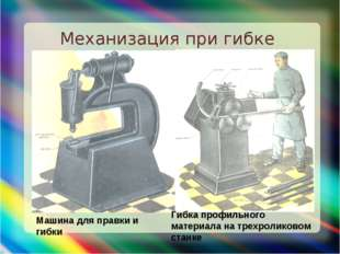 Механизация при гибке Машина для правки и гибки Гибка профильного материала н