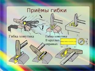 Приёмы гибки Гибка хомутика Гибка хомутика В круглых оправках
