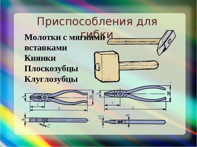 Приспособления для гибки Молотки с мягкими вставками Киянки Плоскозубцы Клугл...
