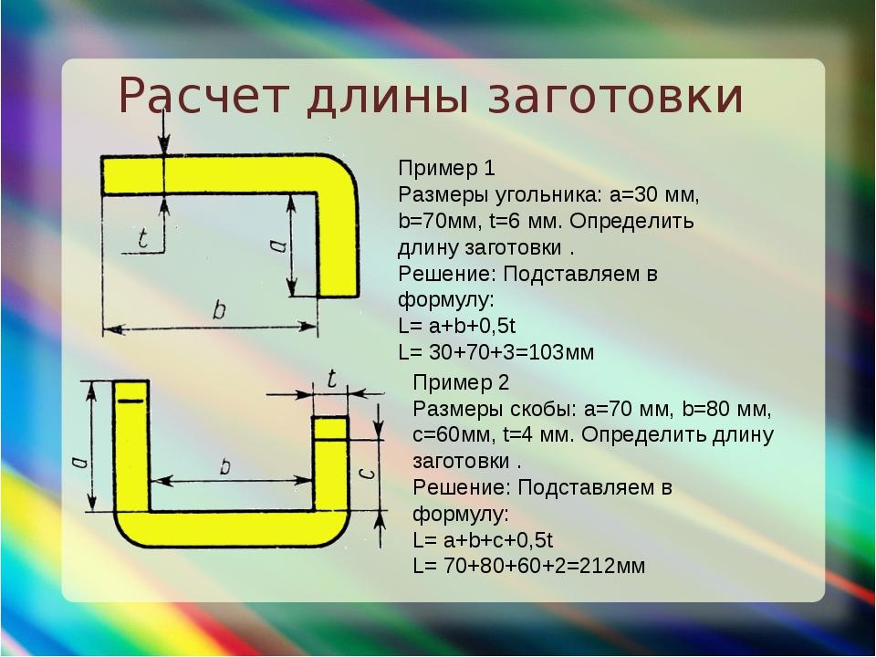 Расчет длины заготовки Пример 1 Размеры угольника: а=30 мм, b=70мм, t=6 мм. О...