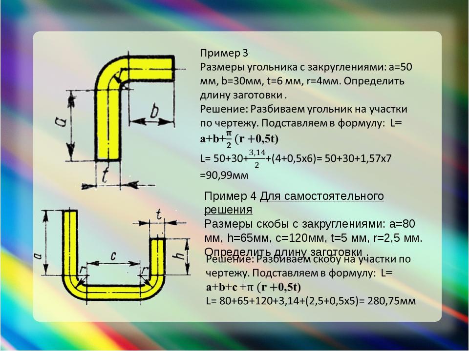 Пример 4 Для самостоятельного решения Размеры скобы с закруглениями: а=80 мм,...