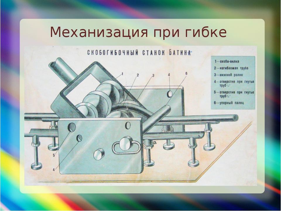 Механизация при гибке